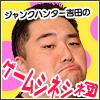 ジャンクハンター吉田のゲームシネシネ団
