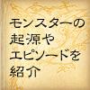 剣と魔法の博物館〜モンスター編〜