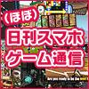 (ほぼ)日刊スマホゲーム通信