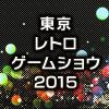 東京レトロゲームショウ2015