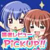 �ɼԥ�ӥ塼PickUp