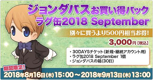 ro の ラグ缶2018 september が本日15時販売開始 4gamer net