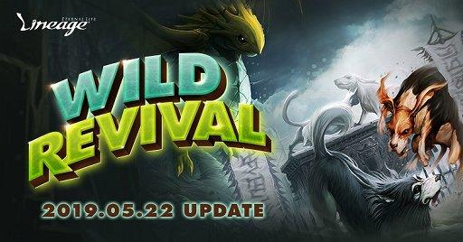 画像(001)「リネージュ」,アップデート「WILD REVIVAL」を5月22日に実施。ペットシステムがリニューアルされ,好みのペットと狩りが楽しめるように
