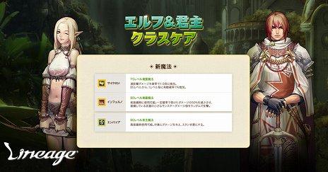 画像(003)「リネージュ」,アップデート「WILD REVIVAL」を5月22日に実施。ペットシステムがリニューアルされ,好みのペットと狩りが楽しめるように