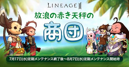 画像(001)「リネージュ2」,ゲーム内イベント「放浪の赤き天秤の商団」開催