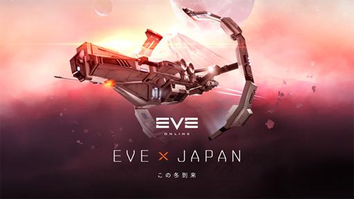 画像集#001のサムネイル/日本語版「EVE Online」のサポートは他言語と同様の品質に。パッチノートやニュースも完全日本語化。CCP Games CEOメールインタビュー