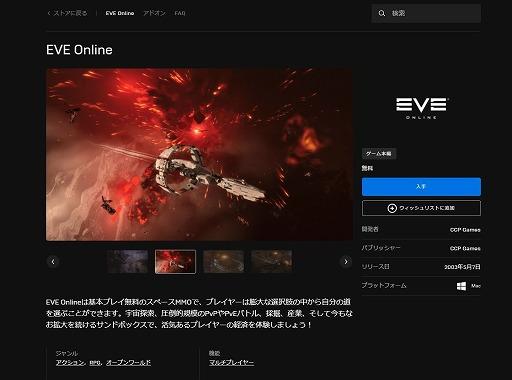 画像集#001のサムネイル/「EVE Online」がEpic Games Storeで配信スタート。Ωアカウント期間を含む一部のDLCはセールも実施中
