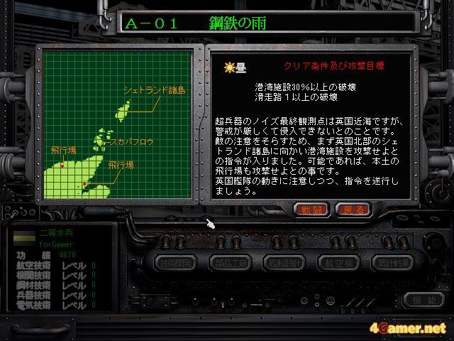 鋼鉄の咆哮2 〜ウォーシップコマンダー〜鋼鉄の咆哮2 〜ウォーシップコマンダー〜