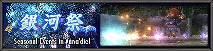 画像(005)「FFXI」,アンバスケードのバトル内容と報酬が更新。忍者と白魔道士のジョブ調整や銀河祭の開催なども