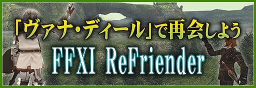画像(010)「FFXI」,アンバスケードのバトル内容と報酬が更新。忍者と白魔道士のジョブ調整や銀河祭の開催なども