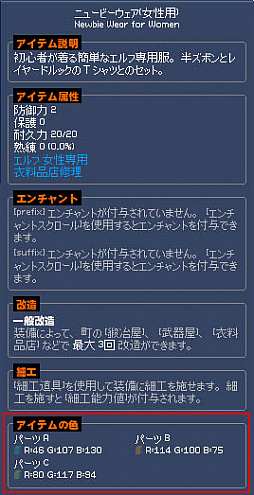 画像(001)「マビノギ」,ソウルメイトが見つかるかもしれない「恋咲島」イベント開催