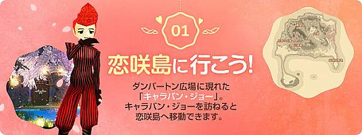 画像(010)「マビノギ」,ソウルメイトが見つかるかもしれない「恋咲島」イベント開催