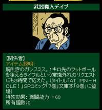 """ソーシャルゲーム""""なりきりワー..."""