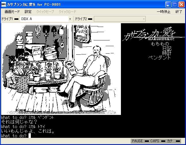 ADV「カサブランカに愛を」PC-9801版がプロジェクトEGGで配信開始ADV「カサブランカに愛を」PC-9801版がプロジェクトEGGで配信開始