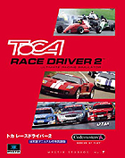 ToCA Race Driver 2:Ultimate Racing Simulator 日本語マニュアル付き英語版