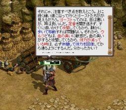 画像(007)懐かしのMMORPG体験ツアー第4弾。古き良きMMORPGの形が色濃く残っている「RED STONE」を体験する