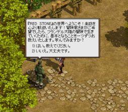 画像(008)懐かしのMMORPG体験ツアー第4弾。古き良きMMORPGの形が色濃く残っている「RED STONE」を体験する
