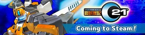 画像集#005のサムネイル/PC用オンラインロボアクションRPG「鋼鉄戦記C21」のSteam版が10月15日より配信。従来のPC版と同じサーバーでプレイ可能