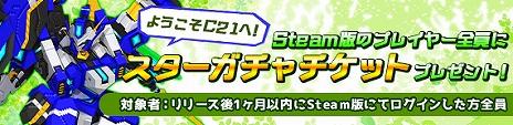 画像集#006のサムネイル/PC用オンラインロボアクションRPG「鋼鉄戦記C21」のSteam版が10月15日より配信。従来のPC版と同じサーバーでプレイ可能