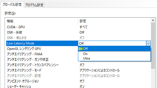画像(001)「GeForce 436.02 Driver」で「NVIDIA版Anti-Lag」こと「Ultra-Low Latency Mode」を実装