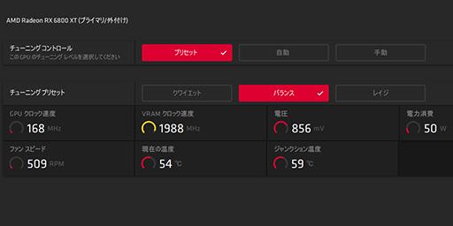 画像集#001のサムネイル/Radeon RX 6800に対応した「Radeon Software 20.11.2」が登場