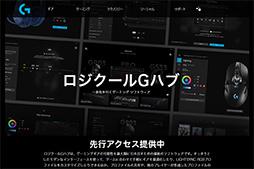 Logitech G新世代統合ソフトウェア「G HUB」のアーリーアクセス版が公開