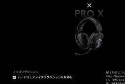画像集#033のサムネイル/Logicool G「PRO X Gaming Headeset」レビュー。本気でゲームを楽しむガチゲーマーに勧めたい有線ヘッドセットだ