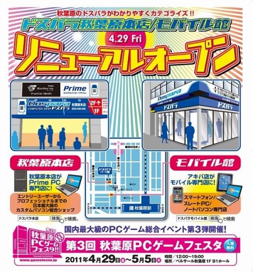 89dbc88499 モバイル端末に特化した「ドスパラ モバイル館」が秋葉原で新規開店 ...