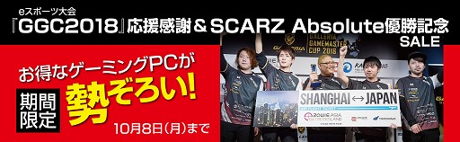 421ad0ef78 画像(001)SCARZ AbsoluteのGALLERIA GAMEMASTER CUP優勝を記念したセールが