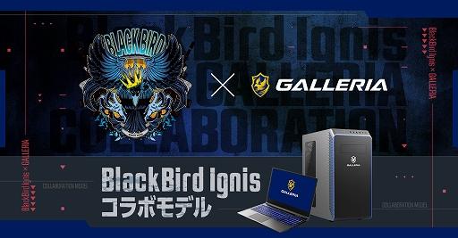 画像集#003のサムネイル/GALLERIA,プロチーム「BlackBird Ignis」コラボモデルのゲームPC発売