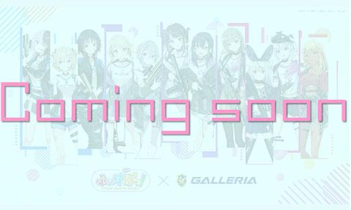 画像集#002のサムネイル/GALLERIA,VTuberによるゲーム配信イベントのコラボPC第3弾を発売