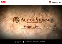 Kingdom Under Fire Online: Age of Storm