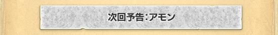 剣と魔法の博物館 モンスター編/第88回:カクス(Cacus)