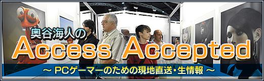 画像(001)Access Accepted第650回:デジタル化の進むゲームイベントを考える