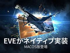 「EVE Online」,macOS Big SurとMetalに対応するネイティブクライアントの開発をアナウンス