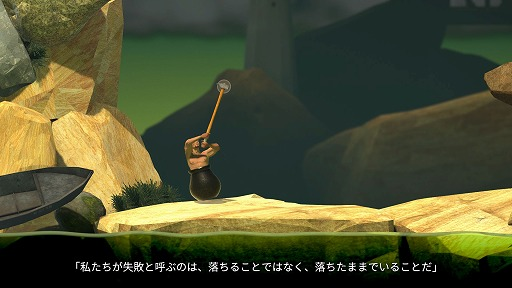 インディーズゲームの小部屋:Room#514「Getting Over It with Bennett Foddy」