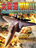 大戦略Win III NET BATTLE
