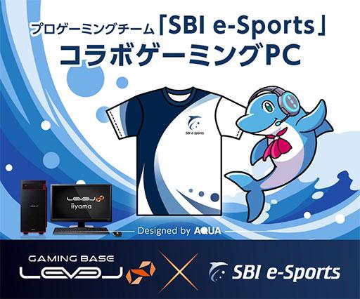 画像集#001のサムネイル/LEVEL∞がプロチーム「SBI e-Sports」をスポンサード。コラボPC計3製品を発売