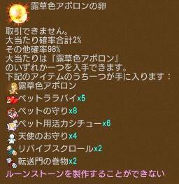 画像(006)「エンジェル戦記」,ドロップ2倍イベントが開催。ガイアモールに新しいペットの卵が登場