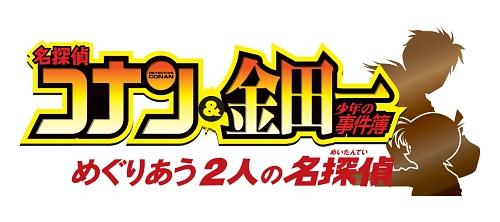 日本を代表する二大推理漫画が夢の競演! NDS「名探偵コナン&金田一少年の事件簿 めぐりあう2人の名探偵」