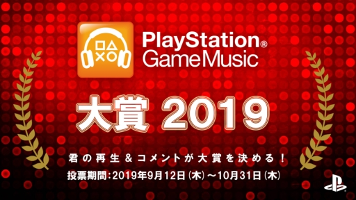 PlayStation Game Music大賞 201...