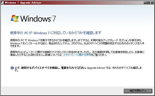 「Windows 10のダウンロード」ツールでWindows …