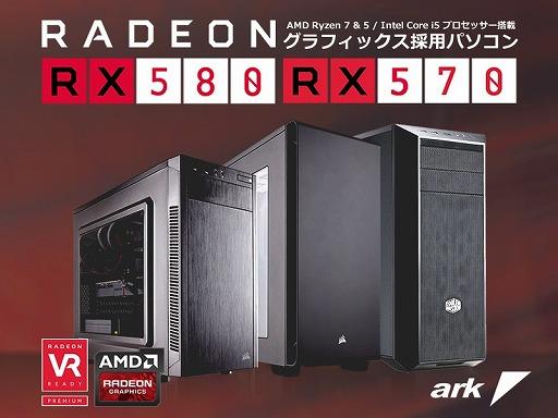 77b96cb5b5 アーク,RX 580およびRX 570搭載ゲームPC計3モデルの販売を開始 - 4Gamer.net