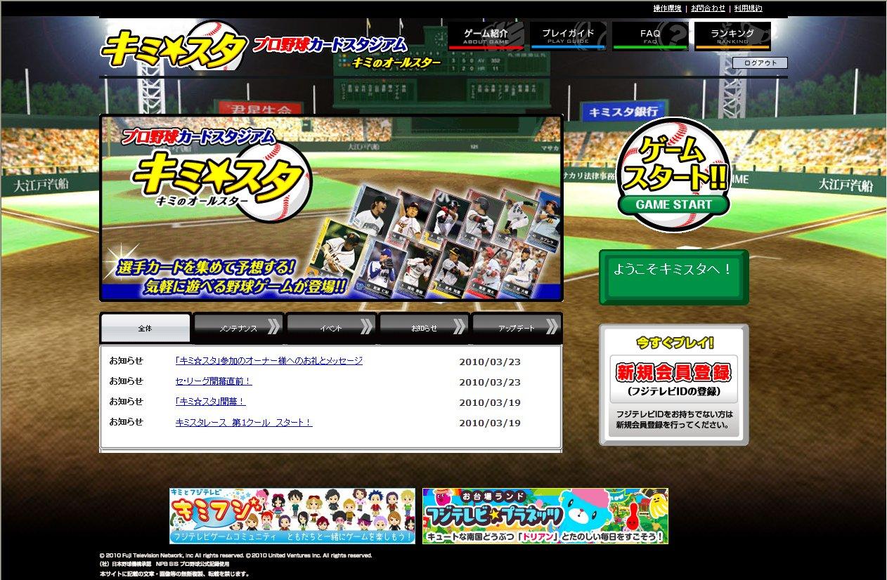 プロ 野球 予想 サイト