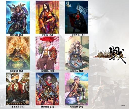 画像(009)「戦国IXA」,猛将「鮭延秀綱」など計9枚の武将カードが本日実装