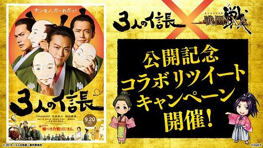 画像(002)「戦国IXA」,ムビチケペアやWebMoneyカードがもらえる「3人の信長」コラボRTキャンペーンを開催