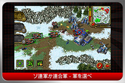 COMMAND & CONQUER RED ALERT