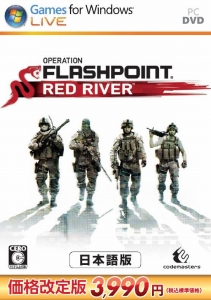 OPERATION FLASHPOINT: RED RIVER 日本語版