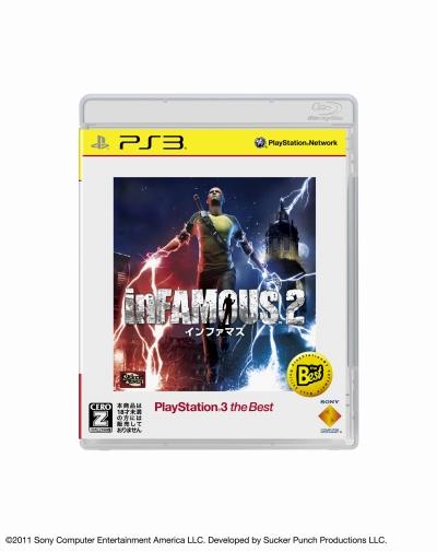 2012年11月に発売されるplaystation 3 the bestとpsp the bestの