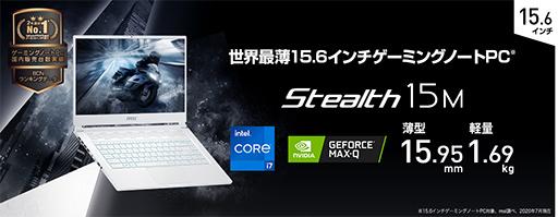 画像集#005のサムネイル/MSI,厚さ約16mmで重量約1.69kgの薄型ゲームノートPC「Stealth 15M」を11月26日発売